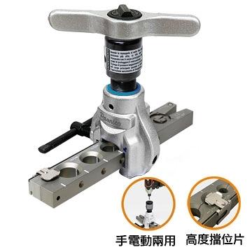 鋁合金棘輪手電動擴管器 輕量化 偏心式擴喇叭口器 冷氣冷凍空調 台灣製造