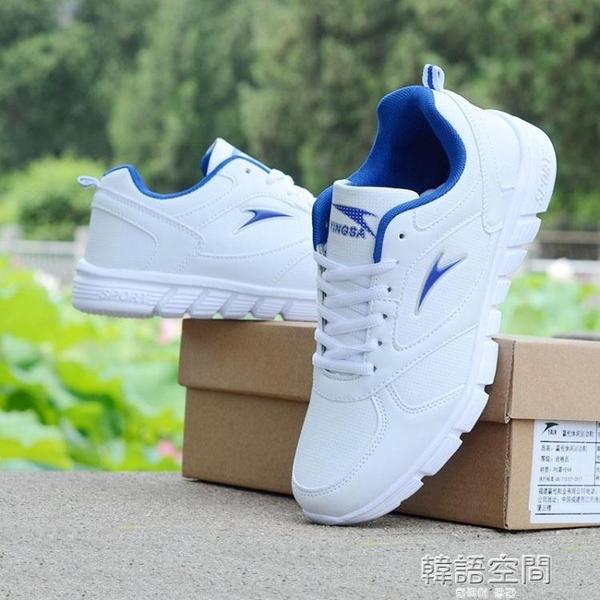 春秋皮面運動鞋防水休閒鞋白色跑步鞋學生潮鞋白球鞋男女鞋網球鞋 韓語空間