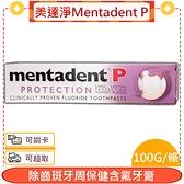 美達淨Mentadent P 除齒斑牙周保健含氟牙膏 100G/條+愛康介護+