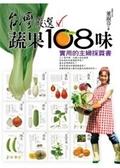 (二手書)台灣嚴選蔬果108味