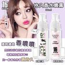 韓國 16 Brand 持久香水噴霧30ml