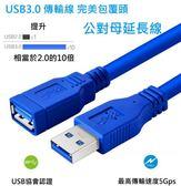 【生活家購物網】USB3.0 延長線 公對母 AM-AF 連接電腦 網卡 滑鼠 高速資料傳輸線 usb 加長線 3米