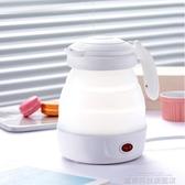 旅行水壺 折疊式旅行電熱水壺便攜式燒水壺電水壺小型迷你家用宿舍 城市科技DF