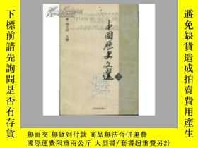 二手書博民逛書店罕見中國歷史文選·下Y28433 周予同主編 上海古籍出版社 出
