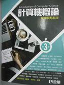【書寶二手書T8/大學資訊_XCZ】計算機概論-探索資訊科3/e_全華研究室