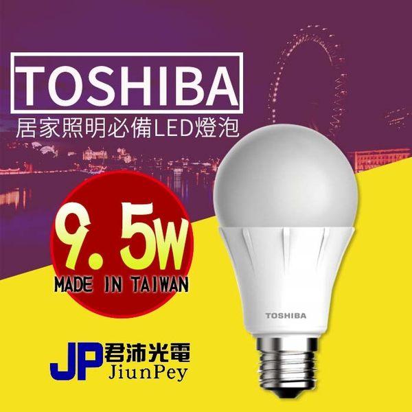 台灣製造 保固3年 廣角球泡燈 toshiba led 9.5w LED燈泡 推薦 E27 球泡燈 POC001