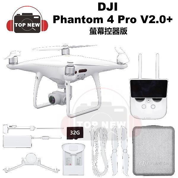 [現貨]DJI Phantom4 Pro Plus V2.0空拍機 大疆P4P+V2.0公司貨Phantom 4 pro+v2.0