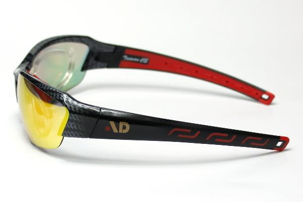 AD科技多層膜變色鏡片碳纖紋運動眼鏡~白天到夜晚一付搞定~全方位保護眼睛-型號:Carbon Arte
