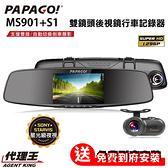 PAPAGO GoSafe MS901+S1 雙鏡頭後視鏡行車記錄器 贈64G+到府安裝