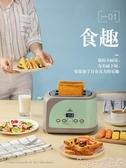 麵包機九殿輕食土吐司機多士爐烤面包機家用早餐機懶人全自動神器雙面片 220v交換禮物