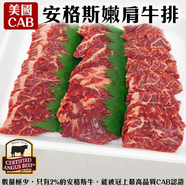 260元起【海肉管家-全省免運】美國CAB安格斯嫩肩牛排牛排(每包約600g±10%)