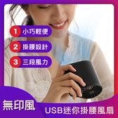 無印風USB迷你掛腰風扇 掛腰風扇 隨身風扇 小風扇 免手持風扇