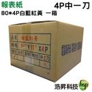 【中一刀 一箱】4P 連續報表紙 白藍紅黃