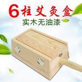 ☛【全館88折+免運費】6柱木質艾灸盒家用便攜式腹部腰部背部