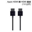 蘋果 Apple HDMI 轉 HDMI 纜線 (1.8 公尺)◆5.9 英呎/1.8 公尺長
