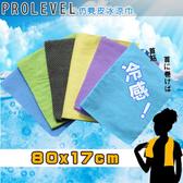 (2入組)Gs mall.戶外露營 運動 台製仿麂皮超吸水 冰涼領巾(80X17cm)隨機出貨不挑色