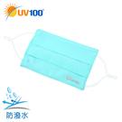 UV100 防曬 抗UV-防潑水口罩套-童