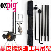 【速捷戶外露營】OzPig澳洲 烤肉爐黑皮豬專用 料理工具吊架