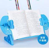 閱讀架 新款多功能看書架閱讀架兒童讀書架書夾器臨帖架帶筆筒防近視【快速出貨八折搶購】