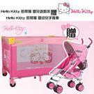 【奇買親子購物網】Hello Kitty 凱蒂貓嬰兒遊戲床贈Hello Kitty 凱蒂貓 嬰幼兒手推車