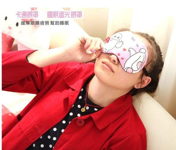 創意可愛卡通表情 眼罩 睡覺眼罩 辦公室 午休 運匠 司機 最愛 幫助睡眠