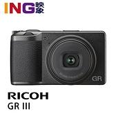 【映象攝影】RICOH GR III 第三代機 定焦 類單眼 富堃公司貨 GR 3