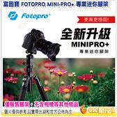 富圖寶 FOTOPRO MINI-PRO+ MINI-PRO PLUS 專業迷你腳架 攝影腳架 三腳架 拍照攝影 公司貨