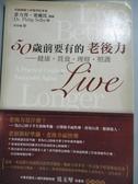 【書寶二手書T1/養生_IJW】50歲前要有的老後力-健康‧營養‧理財‧照護_許晉福, 菲力普‧塞