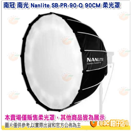 南冠 南光 Nanlite SB-PR-90-Q 90CM 柔光罩 公司貨 不含網格 Forza 300 500 適用