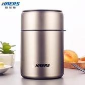 哈爾斯保溫飯盒便攜燜燒壺悶燒杯罐不銹鋼保溫粥桶上班帶飯便當盒 喵小姐
