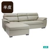◎半皮右躺椅L型沙發 CAPUCCINO LC BE NITORI宜得利家居