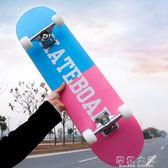 雙翹四輪滑板初學者兒童青少年公路刷街成人男女生專業滑板車igo『摩登大道』
