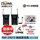 【EC數位】ROWA 樂華 JAPAN RW-2401S 一對一 採訪無線麥克風-優惠超值組 支援手機直播