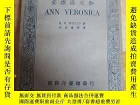 二手書博民逛書店罕見安維洛尼伽Y258155 h g wells 商務印書館 出版1934