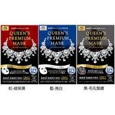 日本 Quality 1st 鑽石女王面膜(30mlx5枚入) 3款可選【小三美日】