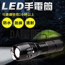 LED 強光 手電筒 鐵灰色 超亮 五段變焦 320LM(17-1152)