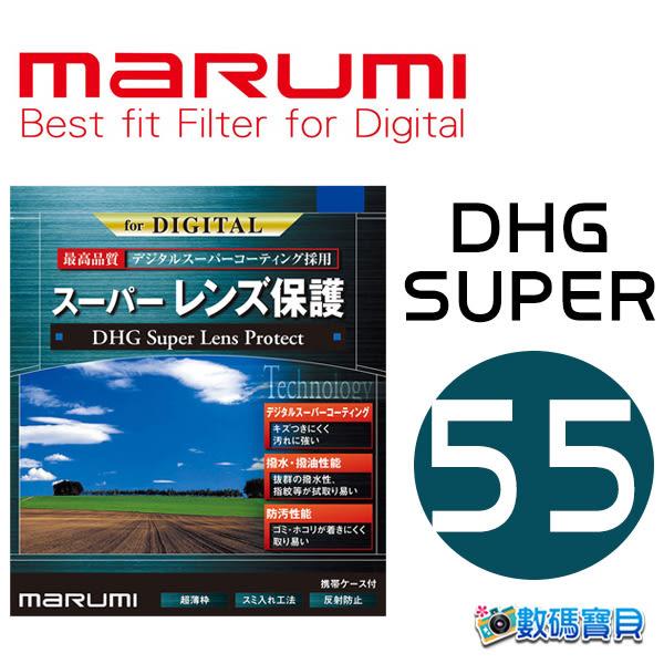 【免運】Marumi DHG Super 55mm 數位多層鍍膜 超薄框 保護鏡 (彩宣公司貨) PT
