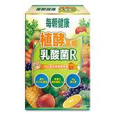 每朝健康植酵高纖乳酸菌R20入【康是美】