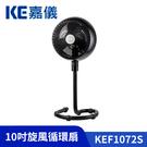 KE嘉儀 10吋 旋風循環扇 KEF1072S 微電腦觸控開關 超高性能馬達 台灣製造