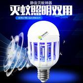 日本台灣電源電壓led滅蚊燈泡家用100V滅蚊燈台灣電壓110V伏燈泡-享家生活館