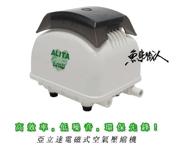 Alita 亞立達【空氣馬達 AL-40】空氣幫浦 打氣機 超靜音電磁式 空氣鼓風機 池塘 魚事職人