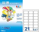 【裕德 Unistar 電腦標籤】Unistar US4677 電腦列印標籤紙/三用標籤/21格 (100張/盒)