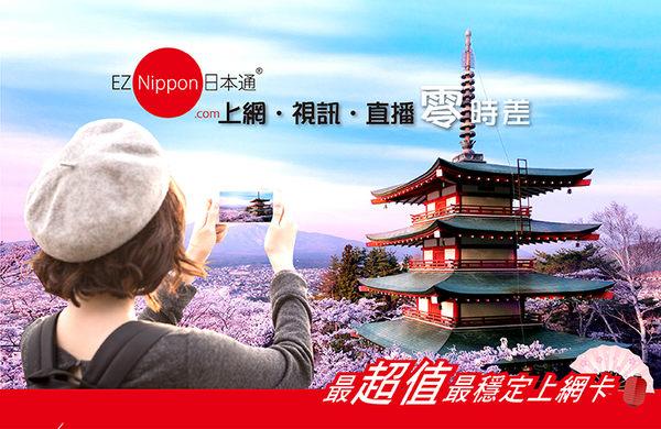 EZ Nippon日本通6天上網卡 (nano)  | OS小舖