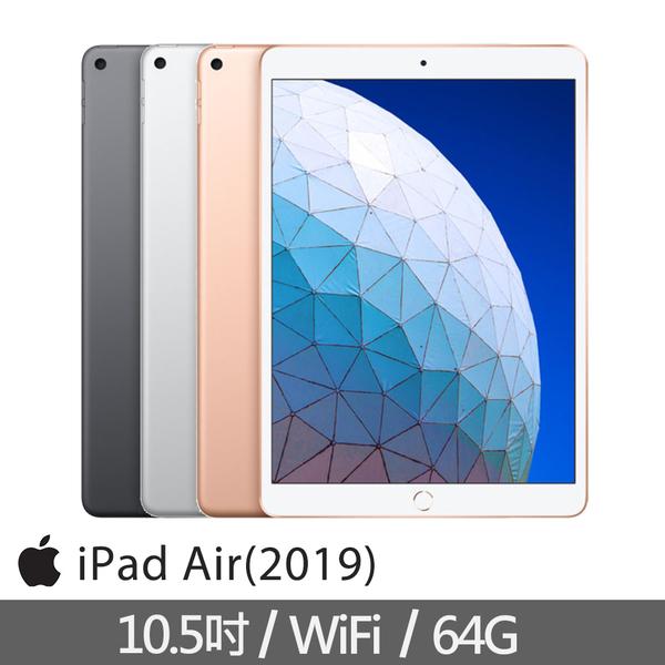 預購 Apple 蘋果2019 iPad Air Wifi 64GB 10.5吋 平板電腦 晶豪泰3C 高雄 專業攝影