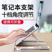 電腦顯示屏增高架辦公室桌面收納置物架筆記本托架【奇妙商舖】