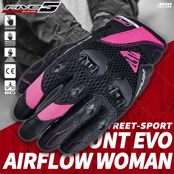 [安信騎士] 法國 FIVE 手套 STREET STUNT EVO AIRFLOW WOMAN 黑粉 女版 防摔手套