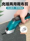 金德保電動剪刀裁布裁剪機手持式小型電剪子裁縫專業充電家用切布 夏日新品85折