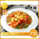 INPHIC-焗烤飯模型 義式焗烤飯搜尋 海鮮焗烤飯 異國料理-IMFF002104B