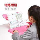 小學生視力保護器糾姿器兒童防坐姿矯正器寫字矯正器看書支架【全館限時88折】