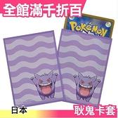 日本 日版 Pokemon 耿鬼 PTCG 64枚牌套 寶可夢中心 皮卡丘精靈寶可夢 卡牌卡套【小福部屋】